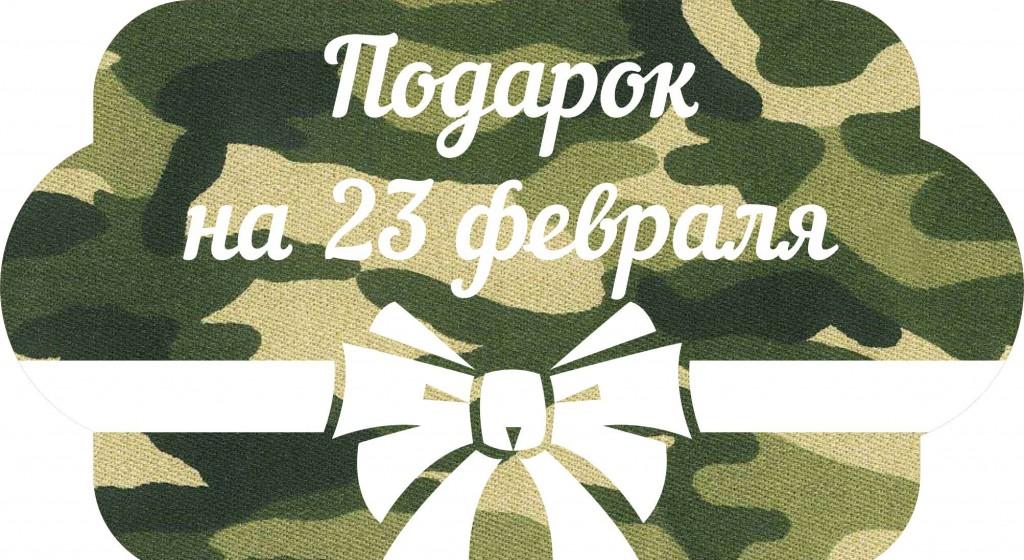 Картинка подарков на 23 февраля